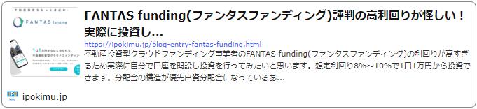 FANTAS funding(ファンタスファンディング)評判記事へ
