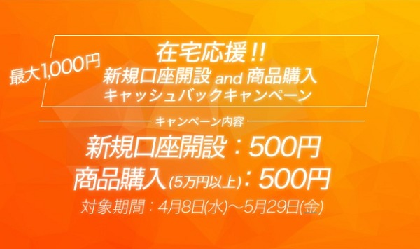 SAMURAI証券キャンペーン2020年4月08日から2020年5月29日