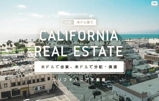 カリフォルニア不動産に投資