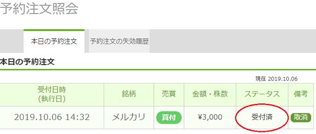 日本株メルカリ注文