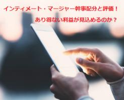 インティメート・マージャー初値予想と幹事配分