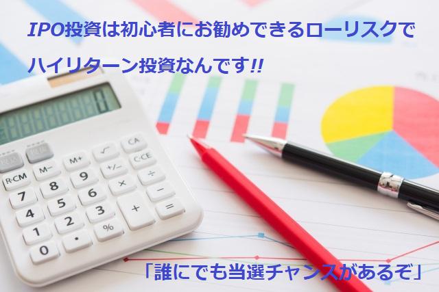 IPO投資初心者が成功するための方法