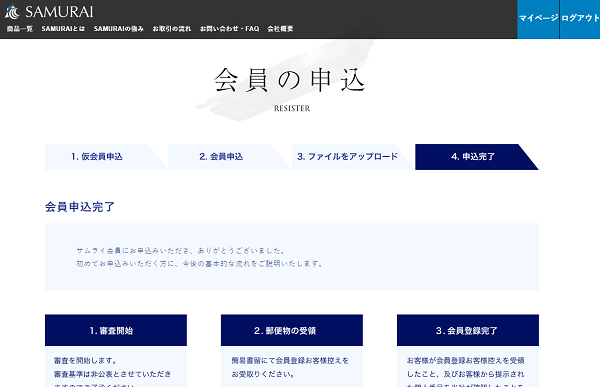 サムライ証券会員申込完了の画面