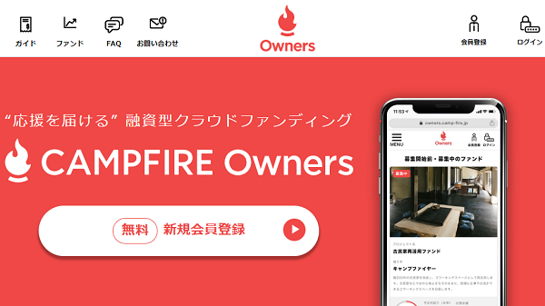 CAMPFIRE Owners評判とデメリット解説