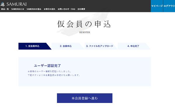 サムラ証券ユーザー承認完了