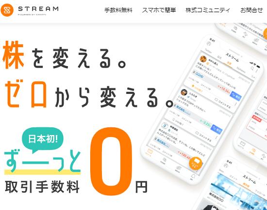 ストリームのSOR注文は株式手数料ゼロ円