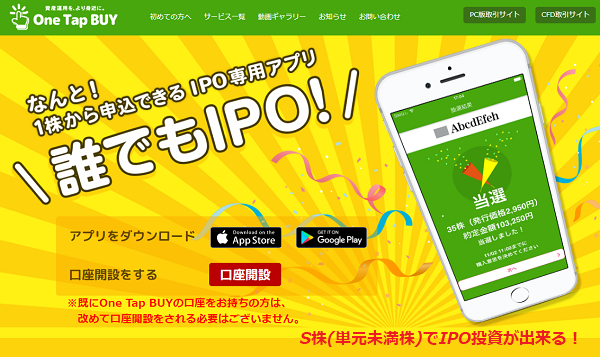 1株からIPO株が買える証券会社