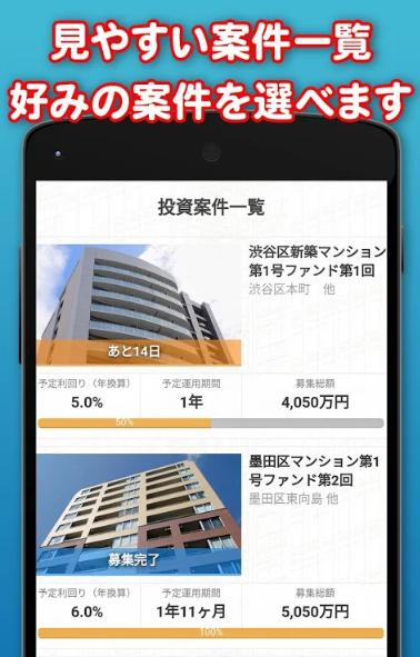 オーナーズブックスマートフォンアプリ