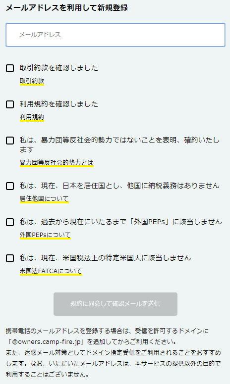 CAMPFIRE Owners口座開設申し込み