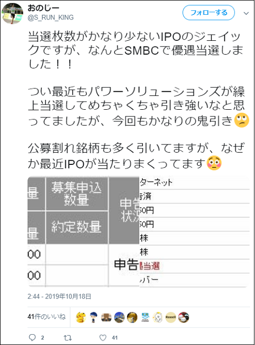 SMBC日興証券でIPOジェイック当選