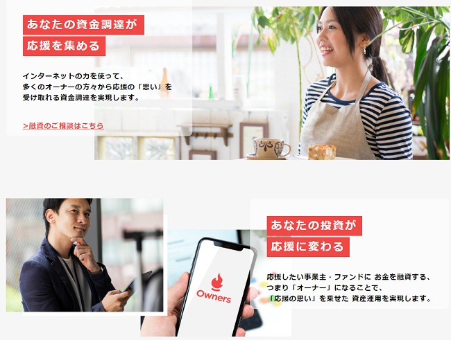 CAMPFIRE Ownersとは?の説明