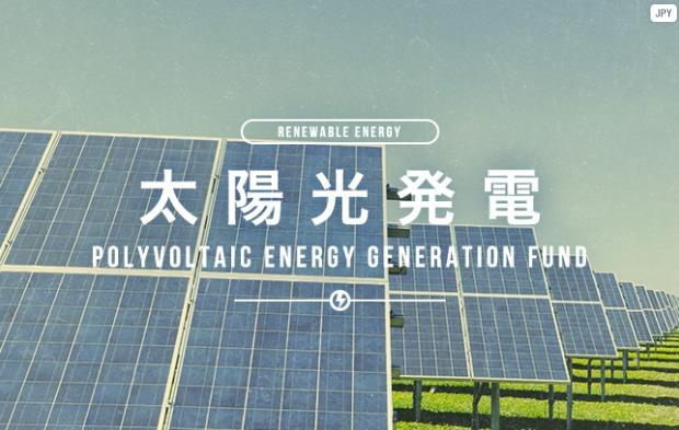 太陽光発電ソシャレン