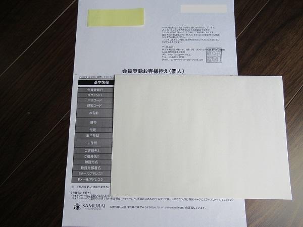 サムライ(SAMURAI)証券口座開設完了書類