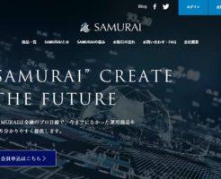 サムライ(SAMURAI)証券の評判と実績まとめ