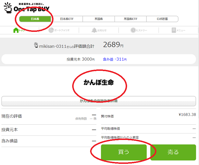PayPay証券で日本株を購入