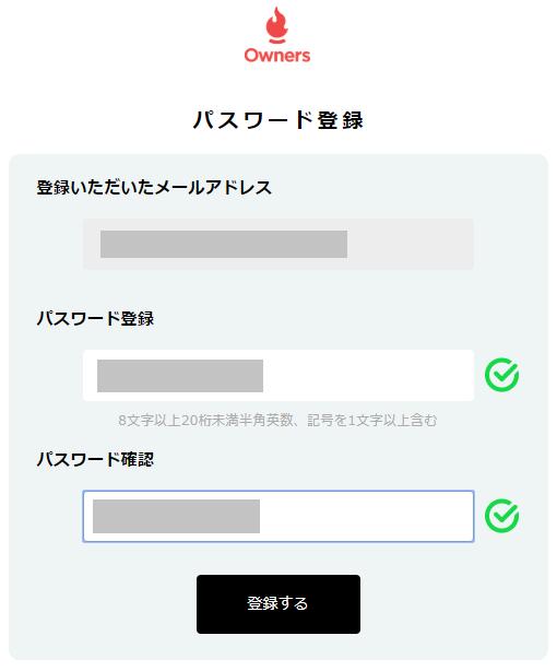 パスワード登録