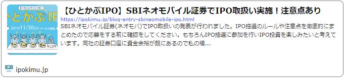 SBIネオモバイル証券のひとかぶIPO記事