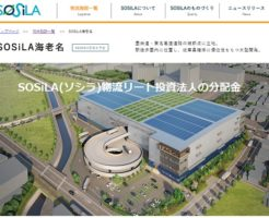 SOSiLA物流リート投資法人IPOの分配金