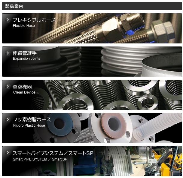 テクノフレックスの製品種類