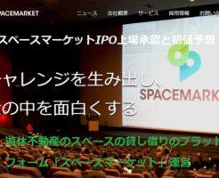 スペースマーケットIPO上場承認と初値予想