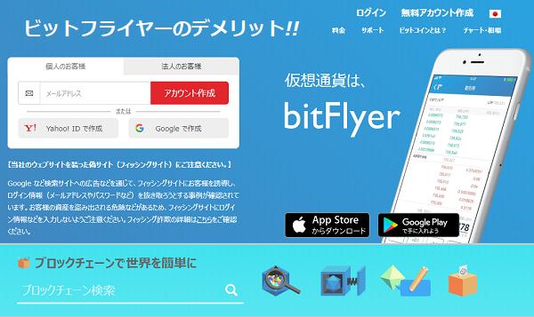 ビットフライヤー(bitFlyer)デメリットと新規口座開設