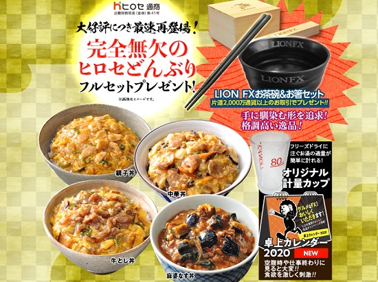 2019年11月更新ヒロセ通商ゾロ目と食品キャンペーン