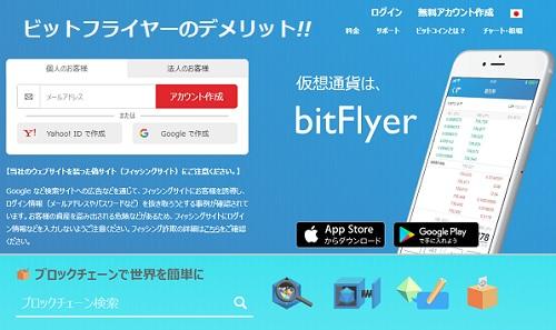 ビットフライヤー(bitFlyer)デメリットと口座開設