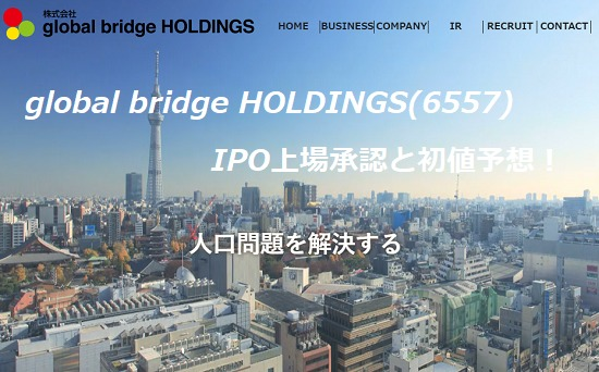 global bridge HOLDINGSのIPO上場承認と初値予想