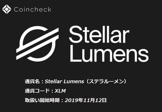 コインチェックStellar Lumens(ステラルーメン)取扱い開始