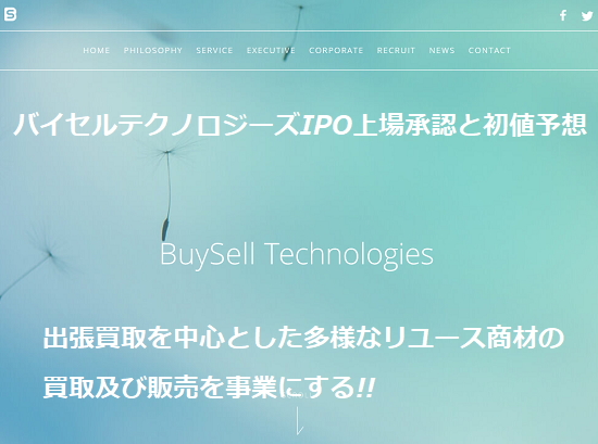 BuySell Technologies(バイセルテクノロジーズ)IPO上場承認と初値予想