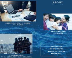 ベースIPOの初値予想と幹事分析