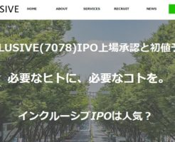 INCLUSIVE(7078)IPO上場承認と初値予想