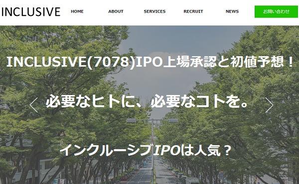 INCLUSIVE(7078)IPO上場承認と初値予想