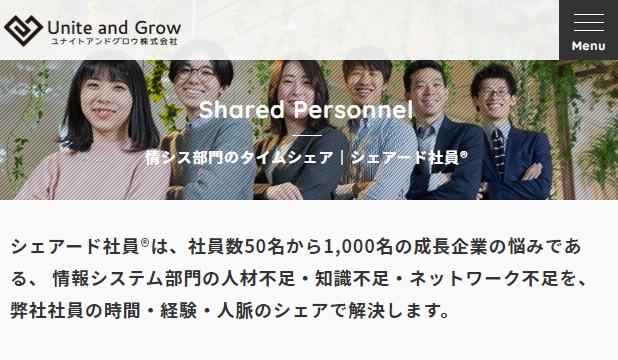 ユナイトアンドグロウ(Unite and Grow)IPOの特徴