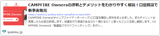 CAMPFIRE Ownersの評判とデメリット記事へ