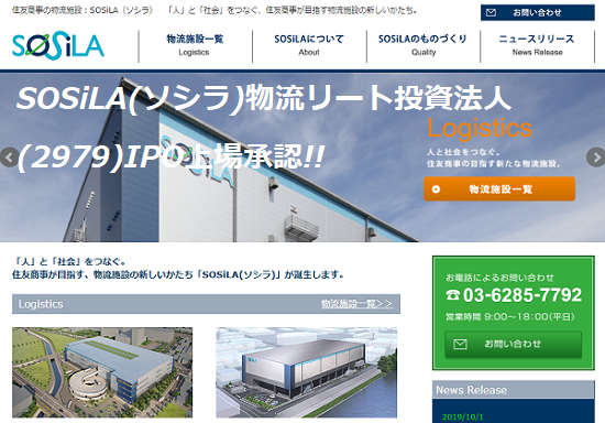 SOSiLA(ソシラ)物流リート投資法人IPO上場承認
