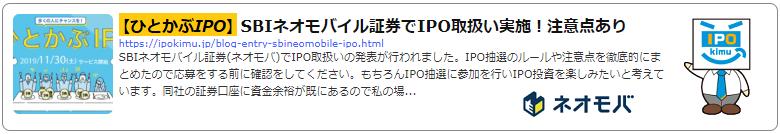 SBIネオモバイル証券ひとかぶIPO記事