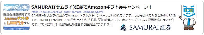 SAMURAI証券Amazonギフト券キャンペーン記事