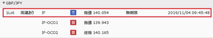 ポンド円IFDOCOの注文画面