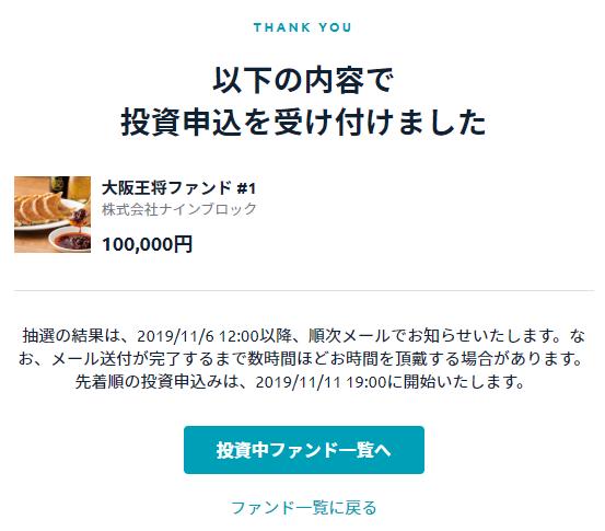 Fundsの大阪王将ファンドに10万円投資実行