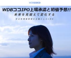WDBココIPO上場承認と初値予想