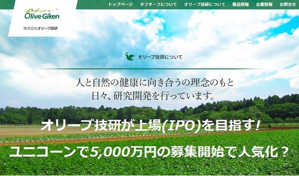 ユニコーン2号案件のオリーブ技研が上場(IPO)を目指す