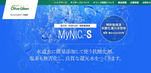 抗酸化カルシウムイオン水溶液MyNIC-S