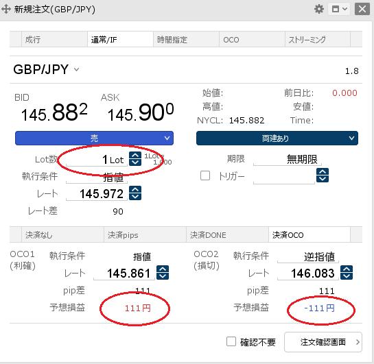 ヒロセ通商IFOCO取引注文方法