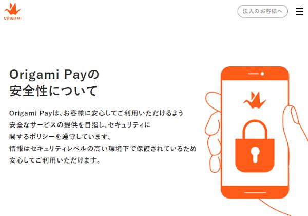 Origami Payのセキュリティシステム