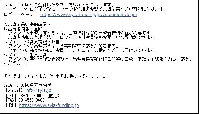 仮登録後のメール文章