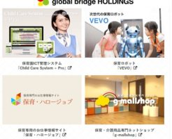 global bridge HOLDINGSのIPO初値予想と幹事配分