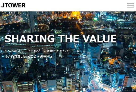 JTOWER(4485)IPO初値予想と幹事配分