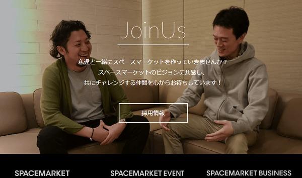 スペースマーケット(4487)IPO