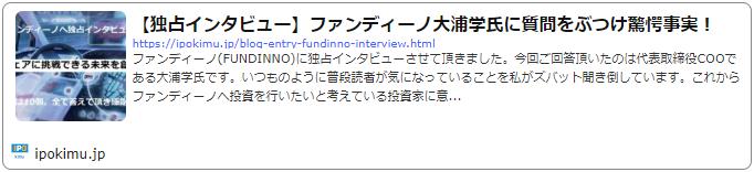 ファンディーノ独占インタビュー記事